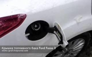 Объем бака форд фокус